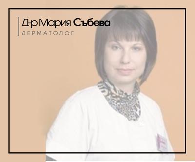 Д-р Мария Събева