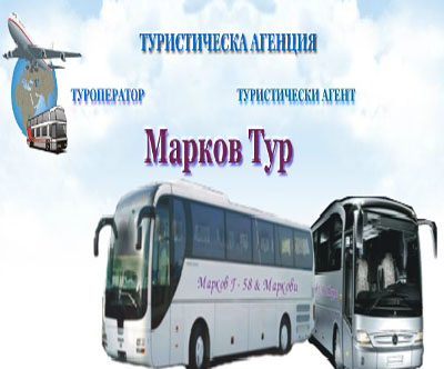 Туристическа Агенция МАРКОВ ТУР