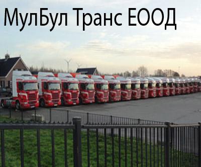 МулБул Транс ЕООД