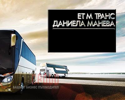 ЕТ М - Транс - Даниела Манева
