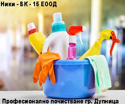 Ники - ВК - 15 ЕООД