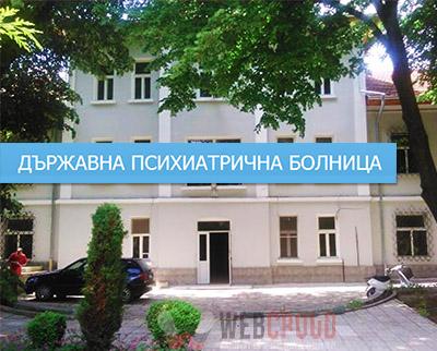 Психиатрична Болница Град Бяла
