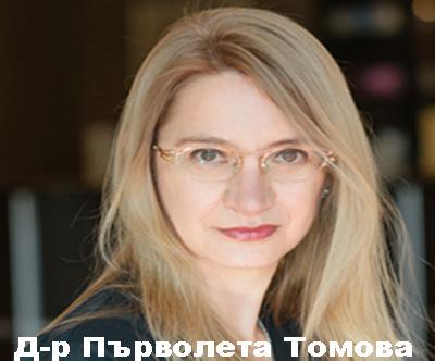 Д-р Първолета Томова