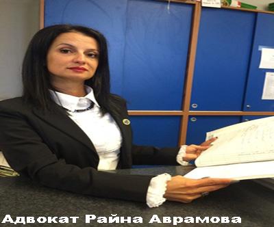 Адвокат Райна Аврамова