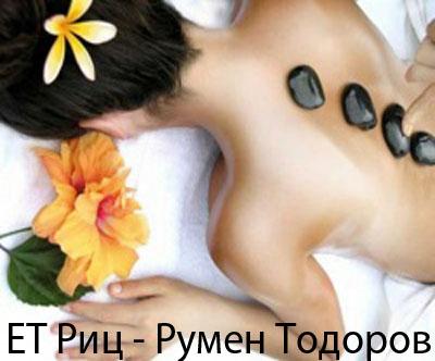 ЕТ Риц Румен Тодоров