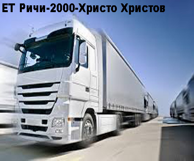 ЕТ Ричи-2000-Христо Христов