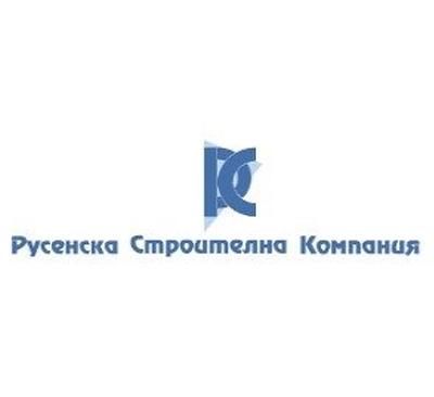Русенска Строителна Компания АД