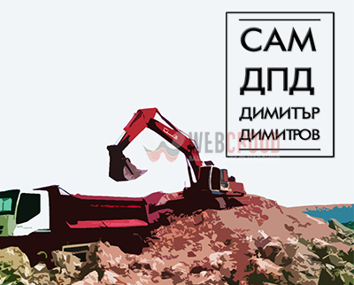 САМ ДПД-ДИМИТЪР ДИМИТРОВ