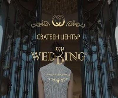 Сватбен център my Wedding