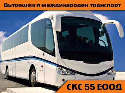 СКС 55 ЕООД