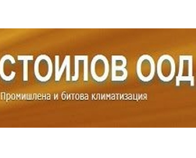 """""""Стоилов"""" ООД"""