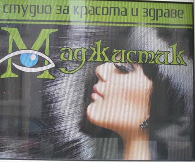 Студио за красота и здраве Маджистик