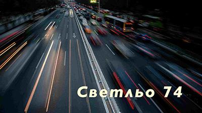 СВЕТЛЬО-74 ЕООД