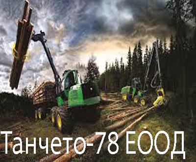 Танчето-78 ЕООД
