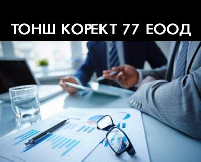 Тонш Корект 77 ЕООД