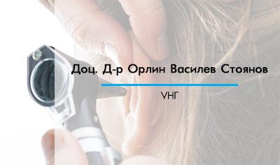 Доц. Д-р Орлин Василев Стоянов
