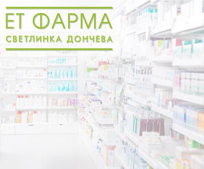 ФАРМА-Светлинка Дончева