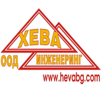 Хева Инженеринг ООД