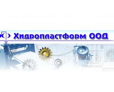 Хидропластформ ООД
