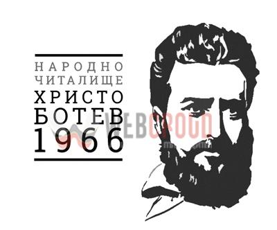 Народно читалище Христо Ботев - 1966