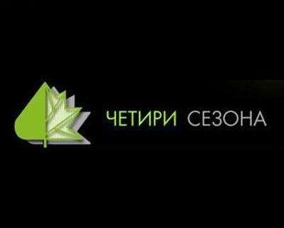 Четири Сезона 2004 ООД