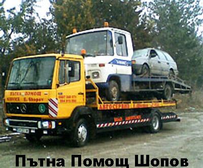 Пътна Помощ Шопов