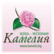 Хотел-ресторант КАМЕЛИЯ
