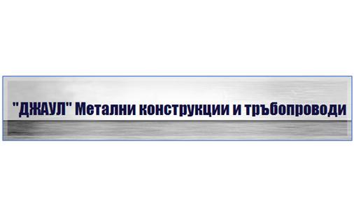 ДЖАУЛ ЕООД