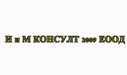 И и М КОНСУЛТ 2009 ЕООД