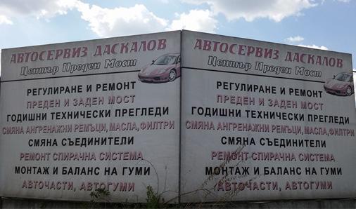 Автосервиз Даскалов