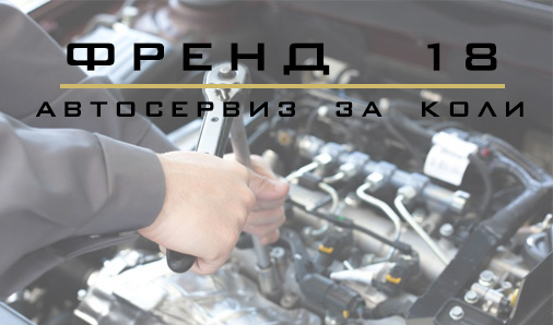 Автосервиз ФРЕНД 18