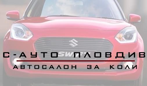 С-АУТО ПЛОВДИВ ЕООД
