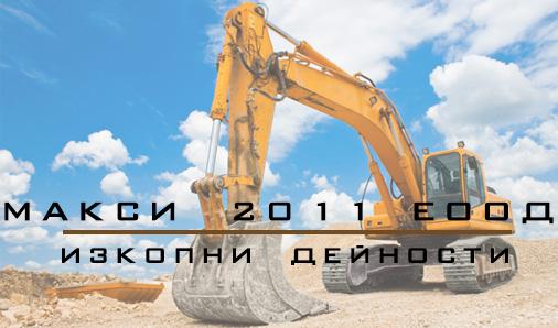 Макси 2011 ЕООД