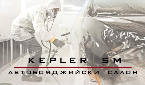 Автобояджийски Салон Kepler SM