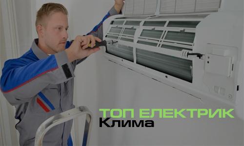 Топ Електрик Клима ЕООД