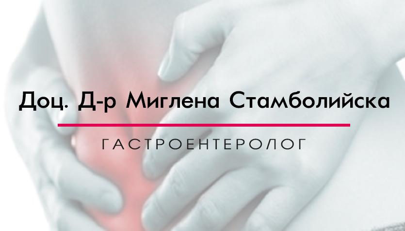 Доц. Д-р Миглена Стамболийска