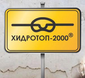 Хидротоп - 2000