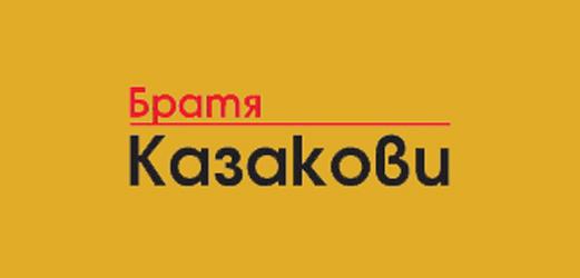 Братя Казакови ЕООД