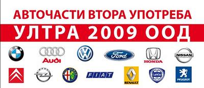 Авточасти втора употреба-Ултра 2009 ООД