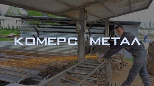 ЕТ Давидко Давидков Комерс Метал