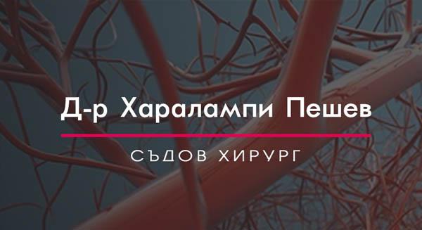 Д-р Харалампи Пешев