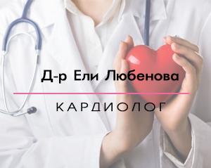 Д-р Ели Любенова
