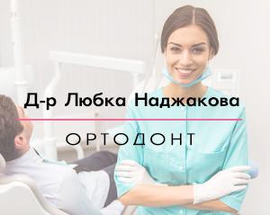 Д-р Любка Наджакова