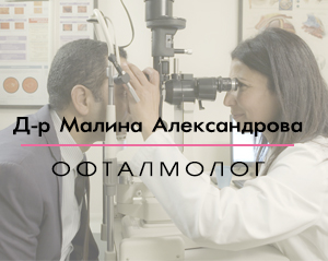 Д-р Малина Александрова