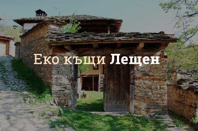 Еко Къщи Лещен