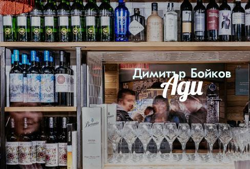 Димитър Бойков - Ади ЕООД