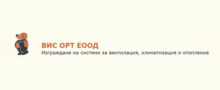 Вис Орт ЕООД