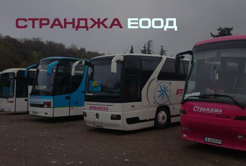 СТРАНДЖА ЕООД