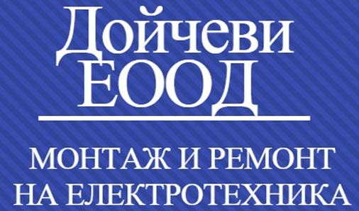 Дойчеви ЕООД