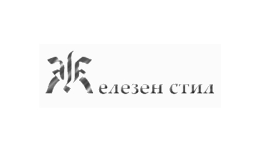 Железен Стил - Ковано желязо и огради